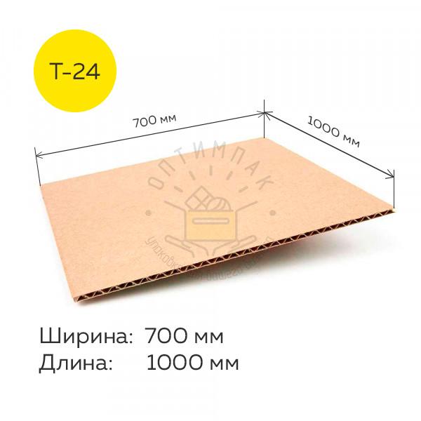Трехслойный микрогофрокартон Т-24 бурый, 700*1000 мм