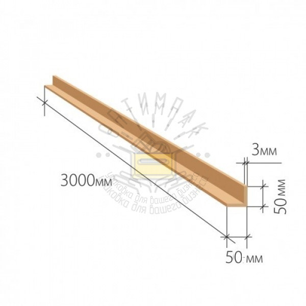 Уголок защитный 50*50*3 мм длина 3000