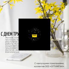 Поздравляем вас с праздником весны и труда, уважаемые партнеры!