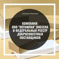 """Компания ООО """"ОПТИМПАК"""" внесена в Федеральный реестр добросовестных поставщиков"""