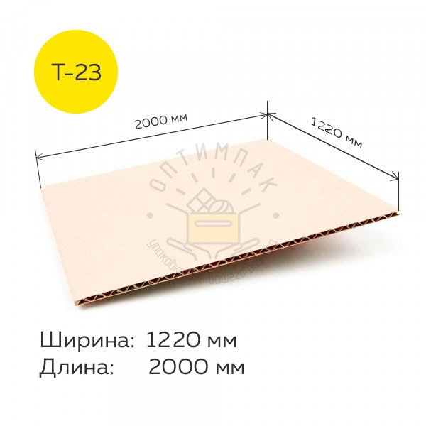 Гофрокартон 1220*2000 мм Т-23 бел.