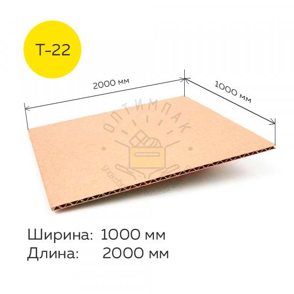 Гофрокартон 1000*2000 мм Т-22 бур.