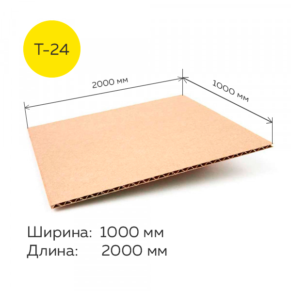 Гофрокартон 1000*2000 мм Т-24 бур.