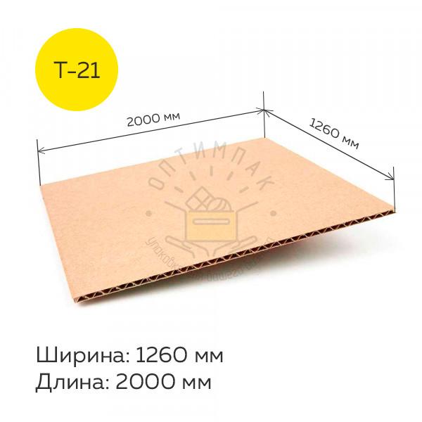 Гофрокартон 1260*2000 мм Т-21 бур.
