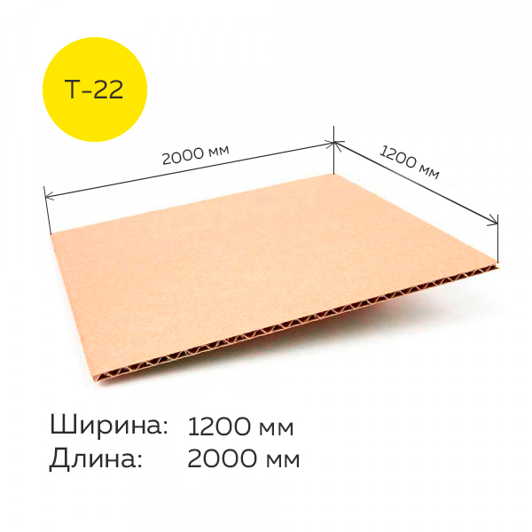 Гофрокартон 1200*2000 мм Т-22 бур.