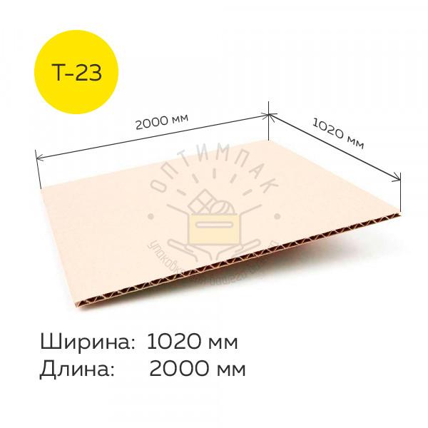 Гофрокартон 1020*2000 мм Т-23 бел.