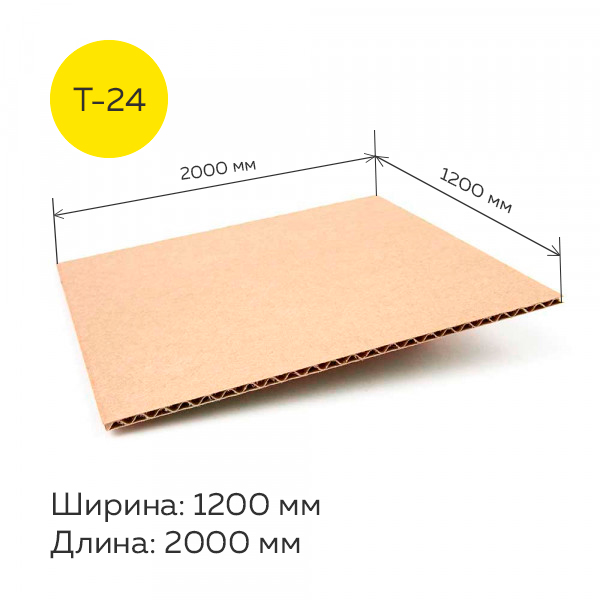 Гофрокартон 1200*2000 мм Т-24 бур.