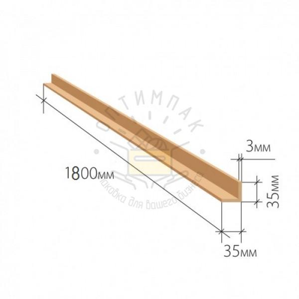 Уголок защитный 35*35*3 мм длина 1800