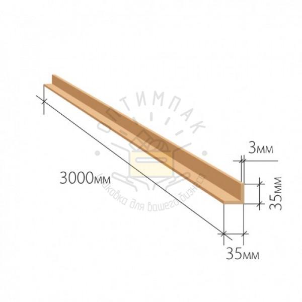 Уголок защитный 35*35*3 мм длина 3000