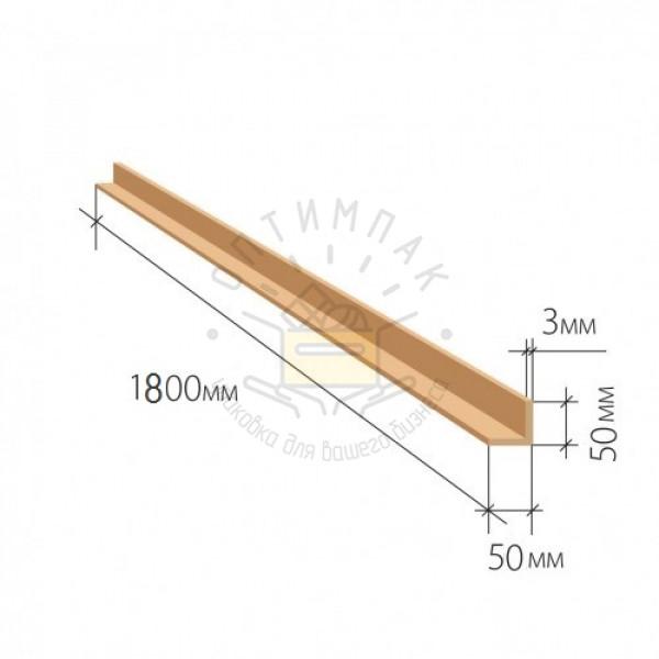 Уголок защитный 50*50*3 мм длина 1800